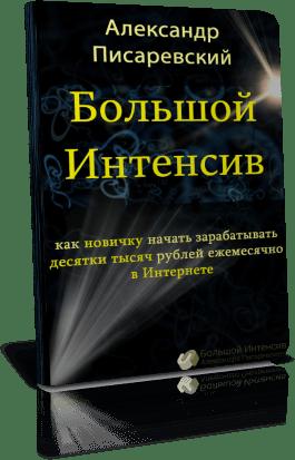 """""""Большой Интенсив"""" Александра Писаревского 1507453660-bc381fff"""